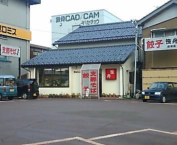 笹舟 須頃店