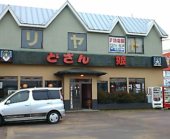 どさん娘 吉田店