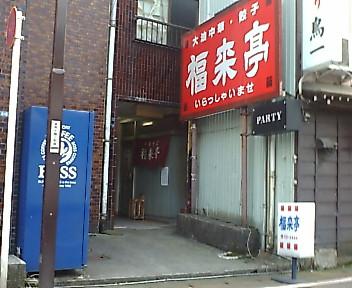 福来亭 三条店