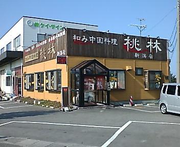 桃林 新潟店