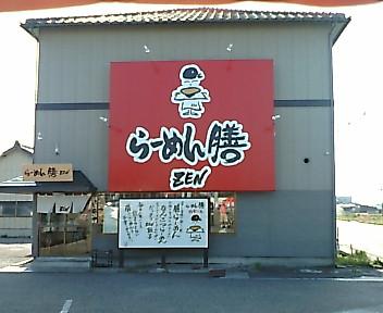 膳 新潟丸山店