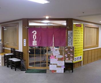 つり吉小千谷店