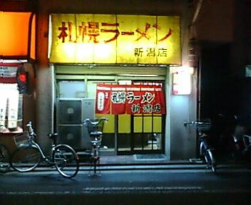 札幌ラーメン 新潟店