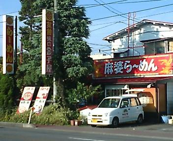 金子屋 大島店