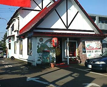 金子屋 蓮潟店