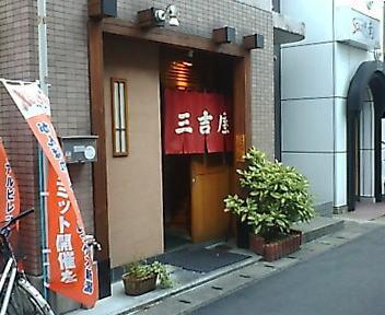 三吉屋 駅南けやき通店
