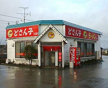 どさん子 加治川店