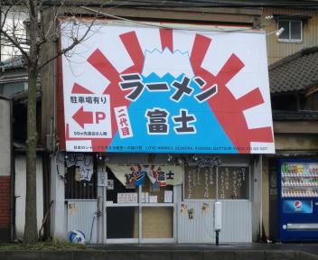 二代目 ラーメン 富士
