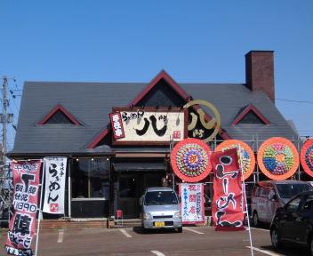 八 吉田店