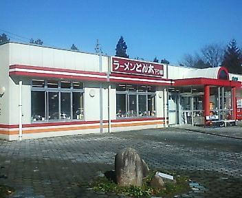 とん太 蓮台寺PA店(下り)
