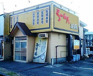 みそ膳 木田店