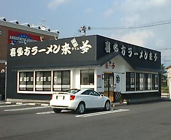 来夢 西新発田駅前店