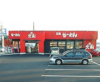 火山 松崎店