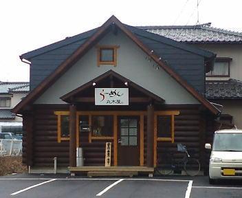 丸木屋 坂井輪店