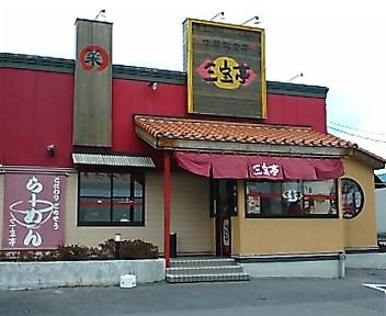三宝亭 豊栄店