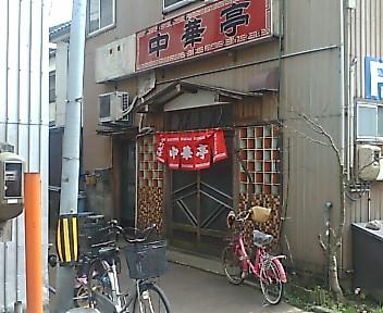中華亭 分水店