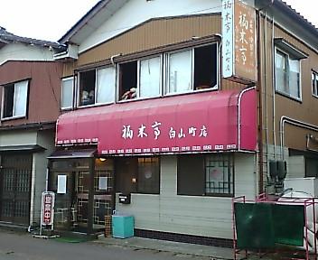 福来亭 白山町店