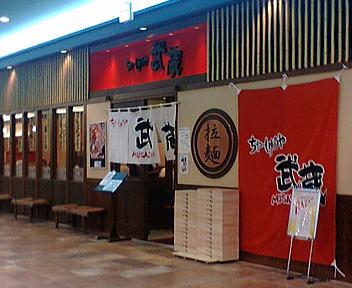 武蔵 千秋店