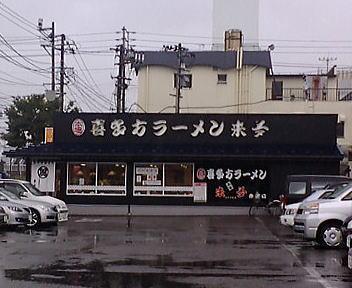 来夢 赤道店