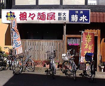 担々麺屋 新大前店