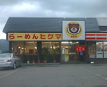ヒグマ 塩沢店