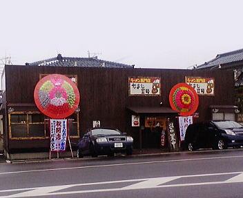 なおじ 小新店