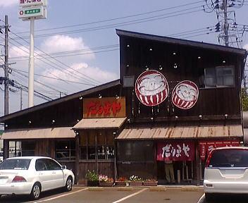 だるまや 亀田店