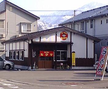 ヒグマ 六日町店