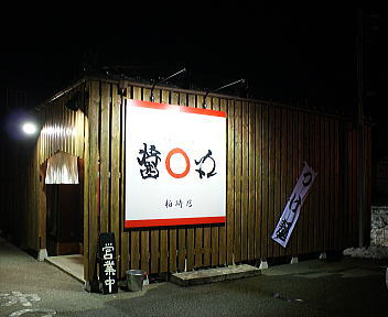 醤丸 柏崎店