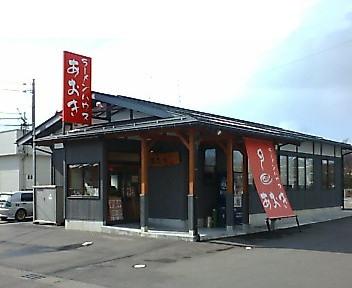 あおき 富岡店