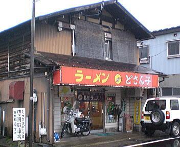 どさん子 栃尾店