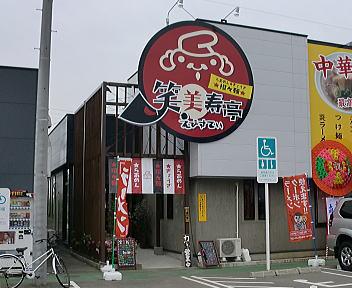 笑美寿亭 赤道店