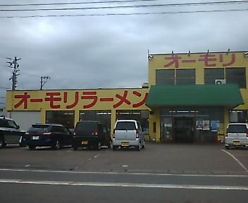 オーモリ 新井店