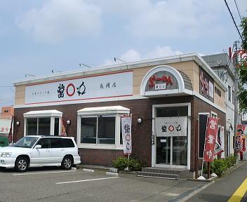 醤丸 長岡喜多町店