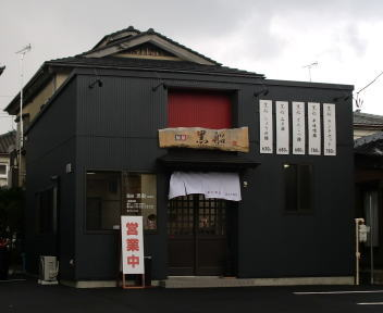 黒船 新潟