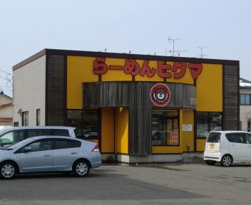 ヒグマ 柏崎店