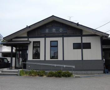 喜楽亭(聖籠町)