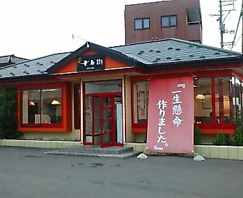 十兵衛 木田店