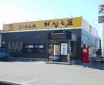 がんこ屋 女池店