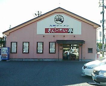 きんしゃい亭 県庁前店
