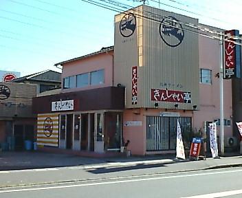 きんしゃい亭 紫竹山店