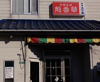 龍香華 閉店
