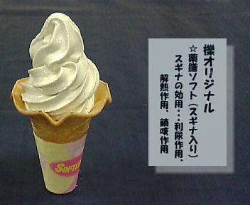 道の駅西会津 薬膳ソフト