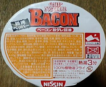 カップヌードル・ベーコン旨ダレ醤油