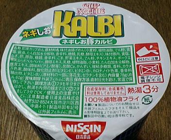 カップヌードル・ネギしお豚カルビ