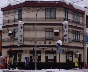 食い道楽・横手駅前支店