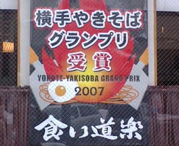 食い道楽・横手駅前支店 PR