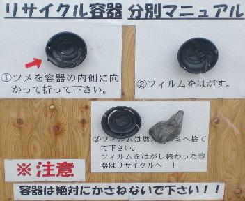 城下町しばた全国雑煮合戦 リサイクル容器