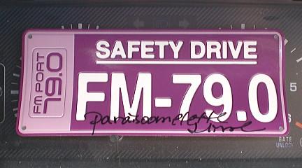 FM-Port セーフティドライブキャンペーン ステッカー