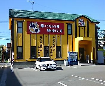 麺楽 紫竹山店